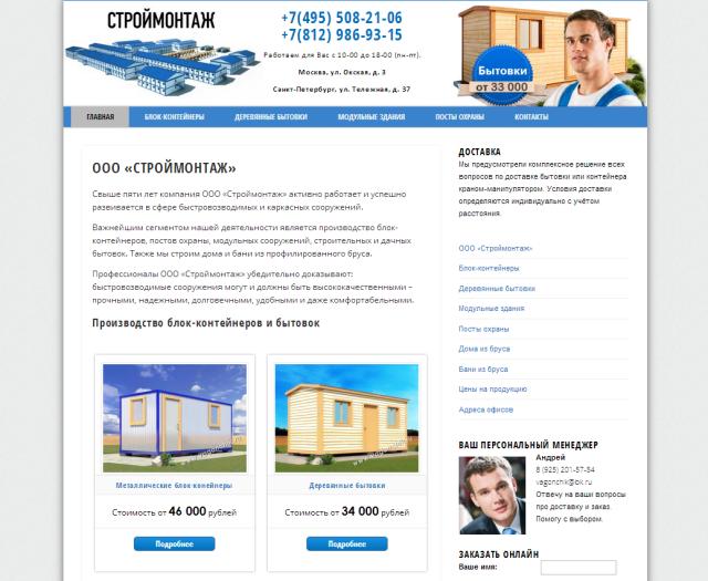 новая версия vagonchik.ru